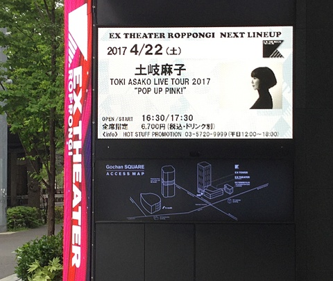 EX THEATER ROPPONGI 土岐麻子